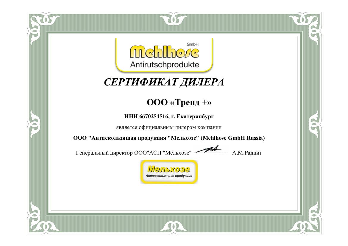 Сертификат Mehlhose
